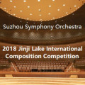 2018 Jinji Lake International Composition Competition