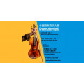 China-Spain International Music Competition, 2020 Violin edition