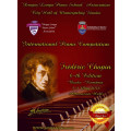 "International Piano Competition ""Frédéric Chopin"" Bacau - Romania"