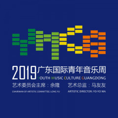 2019 Youth Music Culture Guangdong (YMCG)