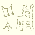 2 Oboes: Mönnig AM 150, n°5031 and Rigoutat J, n°1160BC